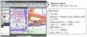 ダイキン 次世代設備CAD「FILDER Rise」